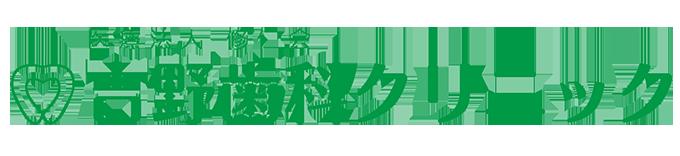 インプラント・ホワイトニング・歯のクリーニングなら吉野歯科クリニックへ(奈良県橿原市 近鉄畝傍御陵前駅近く)